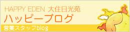 ハッピーエデン大住日光苑・スマイルエデン松井山手日光苑 合同営業日誌