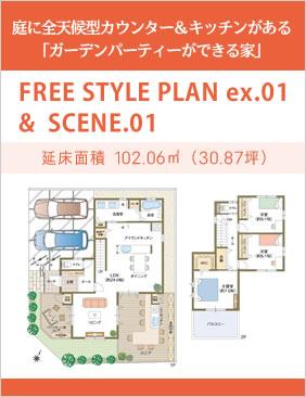 FREE STYLE PLAN ex.01