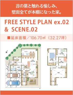 FREE STYLE PLAN ex.02