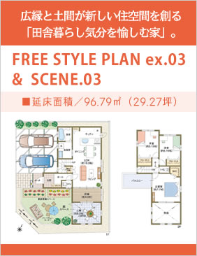 FREE STYLE PLAN ex.03