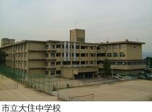 市立大住中学校