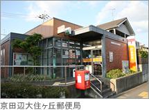 京田辺大住ヶ丘郵便局