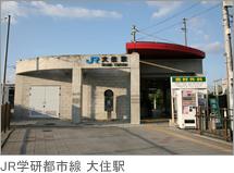 JR学研都市線大住駅