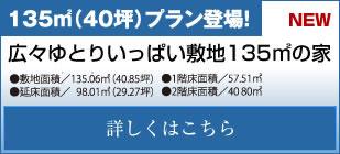 135㎡(40坪)プラン登場!