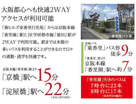 大阪都心へも快適2WAYアクセスが利用可能