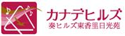 【公式】奏ヒルズ東香里日光苑