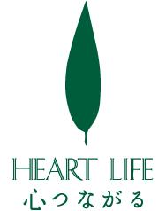 HEART LIFE 心つながる
