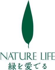 NATURE LIFE 緑を愛でる