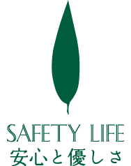 SAFETY LIFE 安心と優しさ