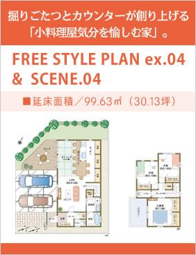 FREE STYLE PLAN ex.04