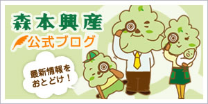 森本興産株式会社公式ブログ